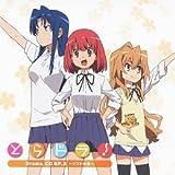 「とらドラ! 」Drama CD SP.2