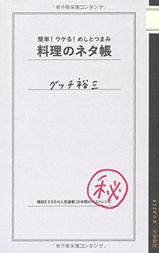 簡単! ウケる! めしとつまみ 料理のネタ帳 (ESSEの本)