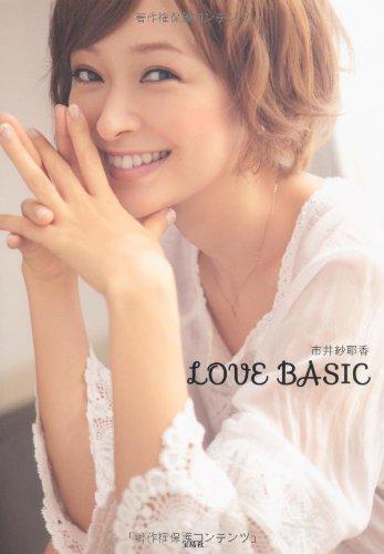 市井紗耶香 LOVE BASIC