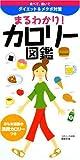 まるわかり!カロリー図鑑 (COSMO BOOKS)