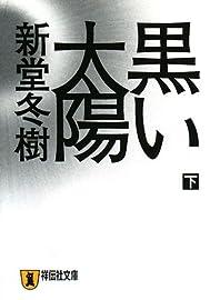 黒い太陽(下) (祥伝社文庫)