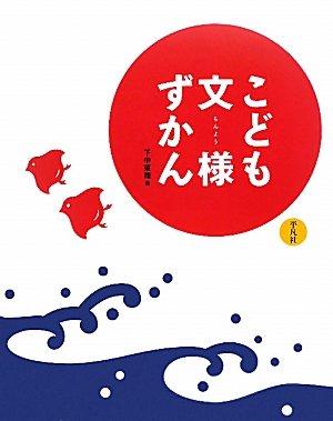 こども文様ずかん [単行本] / 下中 菜穂 (著); 平凡社 (刊)