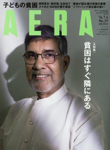 AERA(アエラ) 2016年 7/4 号 [雑誌]