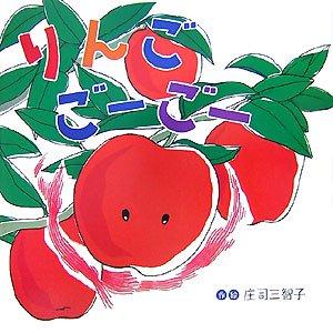 りんご ごーごー [大型本] / 庄司 三智子 (著); ひさかたチャイルド (刊)