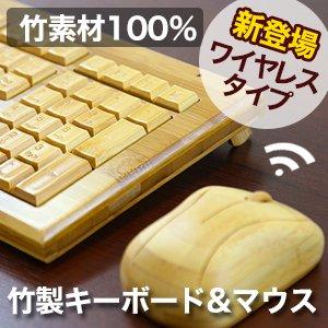 ワイヤレス キーボード マウスセット 竹製 テン・キー 共有 ナノレシーバー 2.4GHz