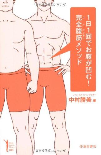 1日1回でお腹が凹む! 完全腹筋メソッド (Ikeda sports library)