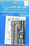 Gup6 1/700 Verlegeschiff 1/700 Grad bis Stimmen Serie (Tsugaru) -Etched Teile by Fujimi
