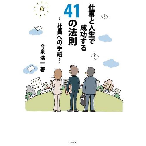 仕事と人生で成功する41の法則~社員への手紙~ (息子への手紙シリーズ)