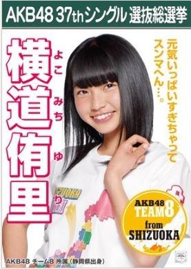【横道侑里】ラブラドール・レトリバー AKB48 37thシングル選抜総選挙 劇場盤限定ポスター風生写真 AKB48チーム8