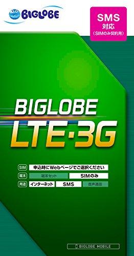 BIGLOBE SIM【SMS機能付き】(ナノ、マイクロ、標準) 月額1,020円(税別)~ SMS-KIT-W