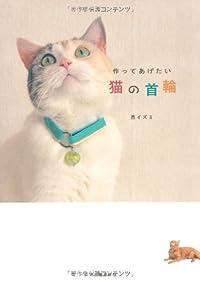 作ってあげたい 猫の首輪