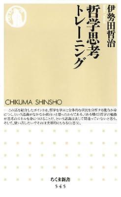 哲学思考トレーニング (ちくま新書)