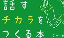 話すチカラをつくる本 (知的生きかた文庫)