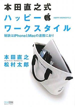 本田直之式 ハッピー・ワークスタイル+~秘訣はiPhoneとMacの連携にあり~