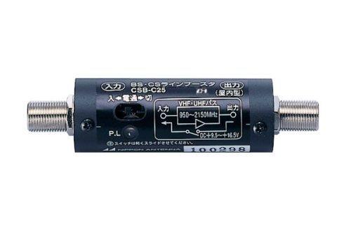 日本アンテナ CS・BSラインブースター CSB-C25-SP