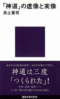「神道」の虚像と実像 (講談社現代新書)