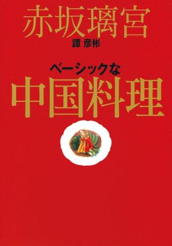 赤坂璃宮ベーシックな中国料理