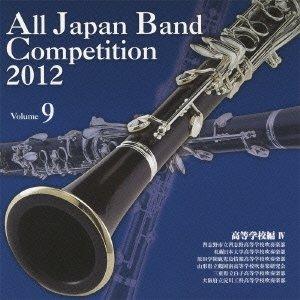 全日本吹奏楽コンクール2012 Vol.9 高等学校編IV