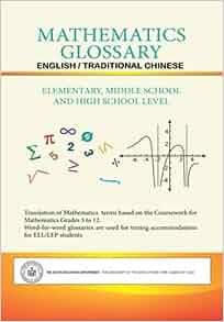 Mathematics Glossary -English / Traditional Chinese