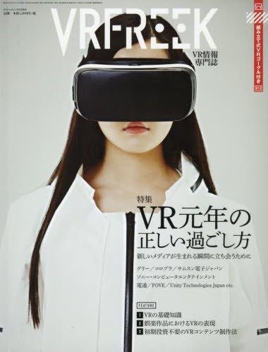 VRFREEK(ブイアールフリーク) 2016年 03 月号 [雑誌]: DTMマガジン 増刊