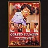 ゴールデンスランバー~オリジナルサウンドトラック~