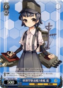 Weiss Schwarz/ 9th Asashio-class Destroyer, Arare (C) / Kancolle (KC-S25-148) / A Japanese Single individual Card