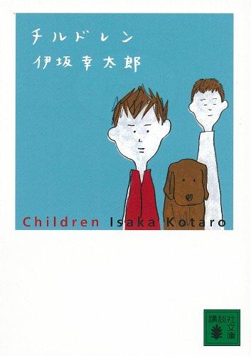 伊坂幸太郎のおすすめ作品ランキングTOP10:休日は伊坂幸太郎ワールドに浸れ。 8番目の画像