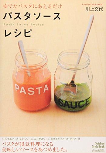 ゆでたパスタにあえるだけ パスタソースレシピ (Seishun Style Book)