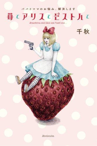 苺とアリスとピストルと