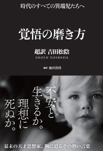 """教科書では学べない、吉田松陰の""""異常すぎる""""生涯。力強い名言から学ぶ、命がけの29年 7番目の画像"""