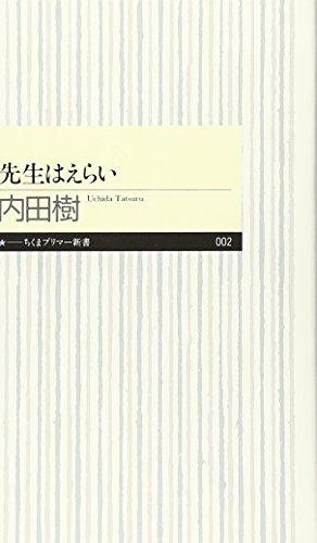 先生はえらい (ちくまプリマー新書) -