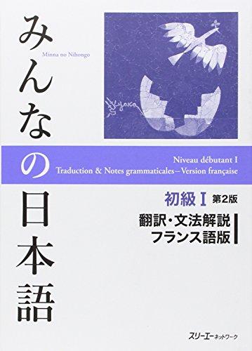 Minna No Nihongo 2 Vocabulary Pdf