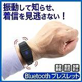 Bluetoothブレスレット(携帯の着信を振動で知らせるブザーバンド) EEA-BRK8800