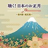 聴く!日本のお正月~春の海・越天楽~