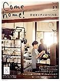Come home! Vol.27 (私のカントリー別冊)