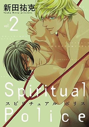 スピリチュアル ポリス (2) (ディアプラス・コミックス)