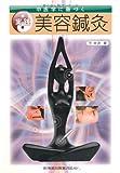 中医学に基づく実践美容鍼灸