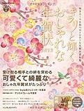 キラリ☆と輝くおしゃれな年賀状2013 (インプレスムック)