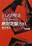 JAZZ喫茶マスターの絶対定盤200 (静山社文庫) [文庫] / 鎌田 竜也 (著); 静山社 (刊)