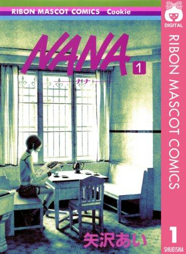NANA―ナナ― 1 (りぼんマスコットコミックスDIGITAL)