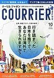 COURRiER Japon (クーリエ ジャポン) 2012年 10月号 [雑誌]