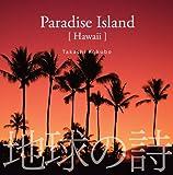常夏諸島/Paradise Island(ハワイ) [地球の詩7-3D自然音](サイバーフォニックCD付)