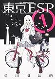 東京ESP (1) (角川コミックス・エース 160-14) -