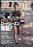 陸上競技マガジン 2015年 12 月号 [雑誌]