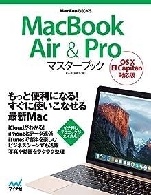 [松山茂×矢橋司] MacBook Air & Proマスターブック OS X El Capitan対応版