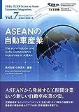 「ASEANの自動車産業 (ERIA=TCERアジア経済統合叢書)」販売ページヘ