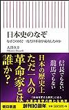 「日本史のなぞ なぜこの国で一度だけ革命が成功したのか (朝日新書)」販売ページヘ