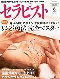 セラピスト 2013年 06月号 [雑誌]