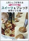 人気シェフが教える注目食材活用スイーツ&ブレッド最新レシピ集 (旭屋出版MOOK)