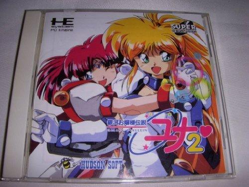 Galaxy Fraulein Yuna 2 [Japan Import] by HUDSON SOFT